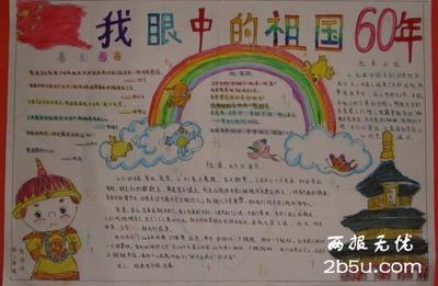 我眼中的中国手抄报 怎么写图片