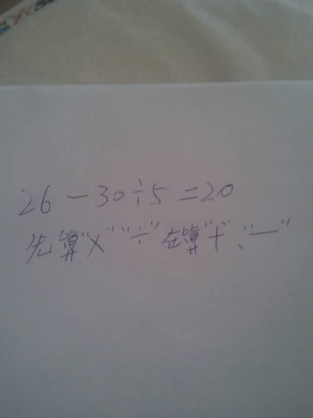 综合算式怎么讲