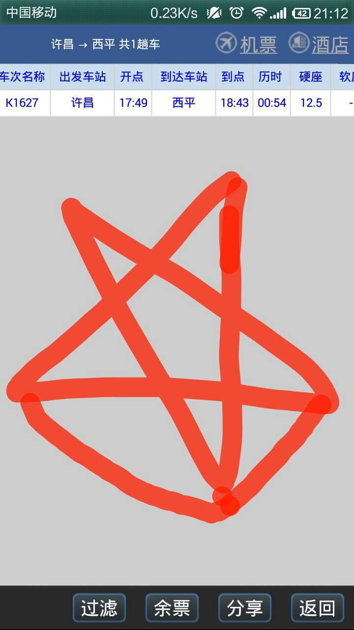 谢谢 在一个这种一笔画的五角星上 写一个v字 正好能数出10个三角形来图片