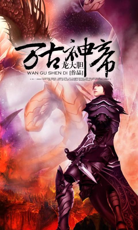 《万古神帝》是在创世中文网上连载的玄幻修真小说,作者是飞天鱼