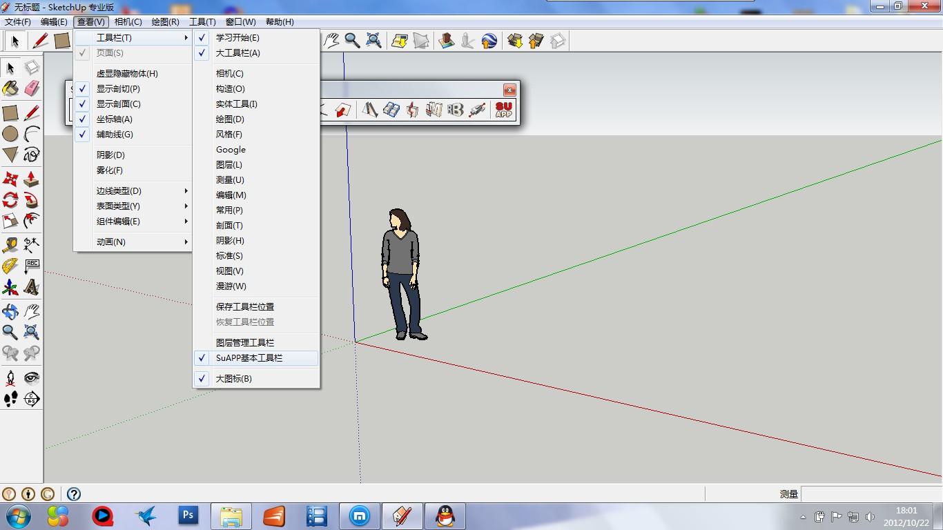 关于sketchup的,安装v-ray后渲染工具没有显示图片
