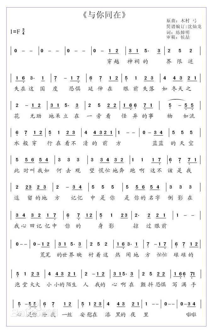 千与千寻主题曲的口琴简谱图片