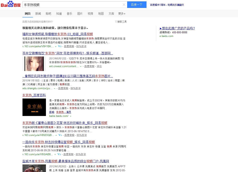 东京热性乱交百度影音_为什么在百度搜索\