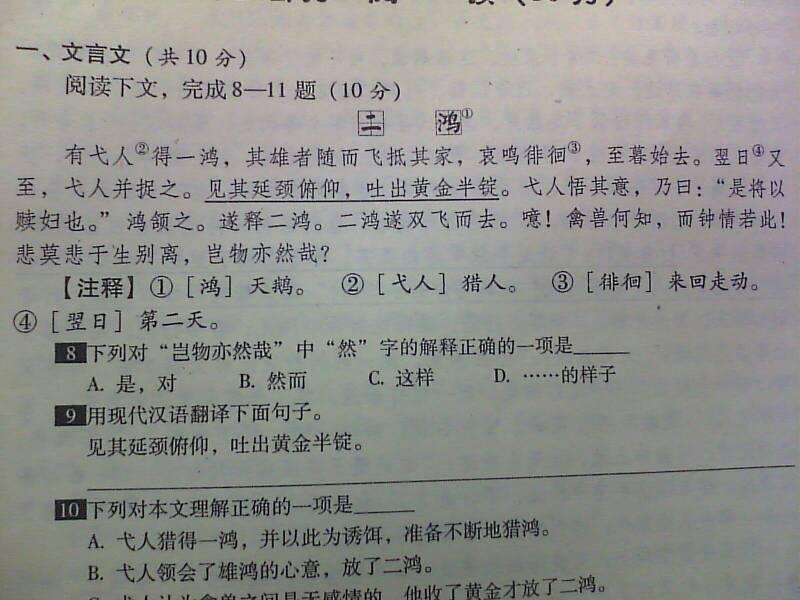 语文文言文翻译图片
