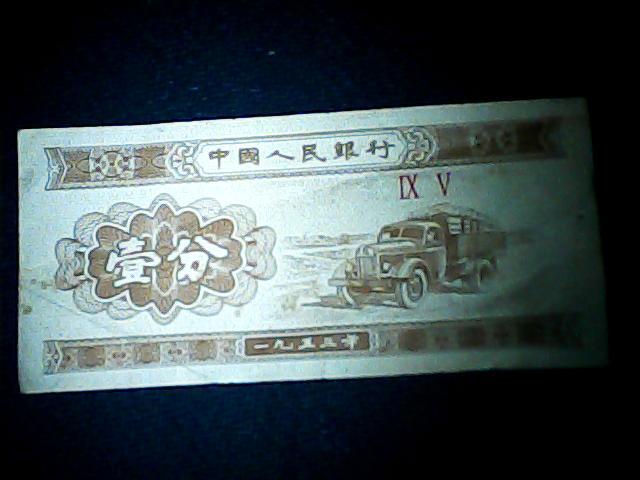这种一分的多少钱啊 1953一分钱纸币图样介绍 高清图片