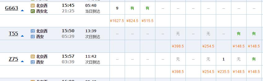 北京到山西平遥高铁