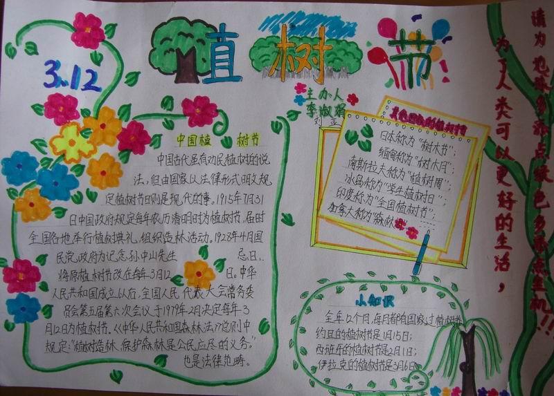 关于爱护树木手抄报 关于爱劳动的手抄报图片