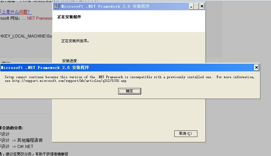 net framework 2.0 安装问题.