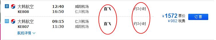 西安到韩国机票价格