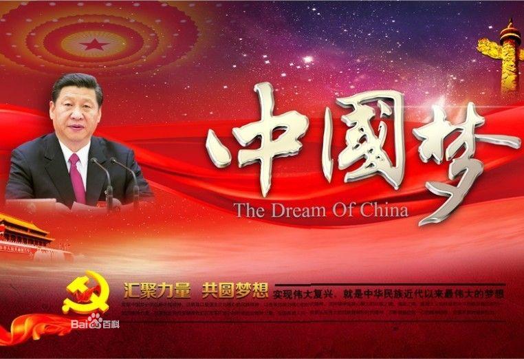 中国梦是什么意思?_百度知道