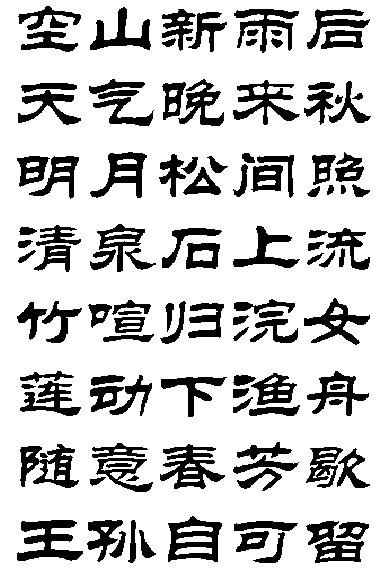 隶书古诗字帖空山新雨后图片