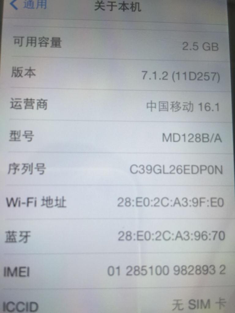 美版的苹果手机查序列号是郑州中国富士康v苹果苹果6s系统怎么看手机图片
