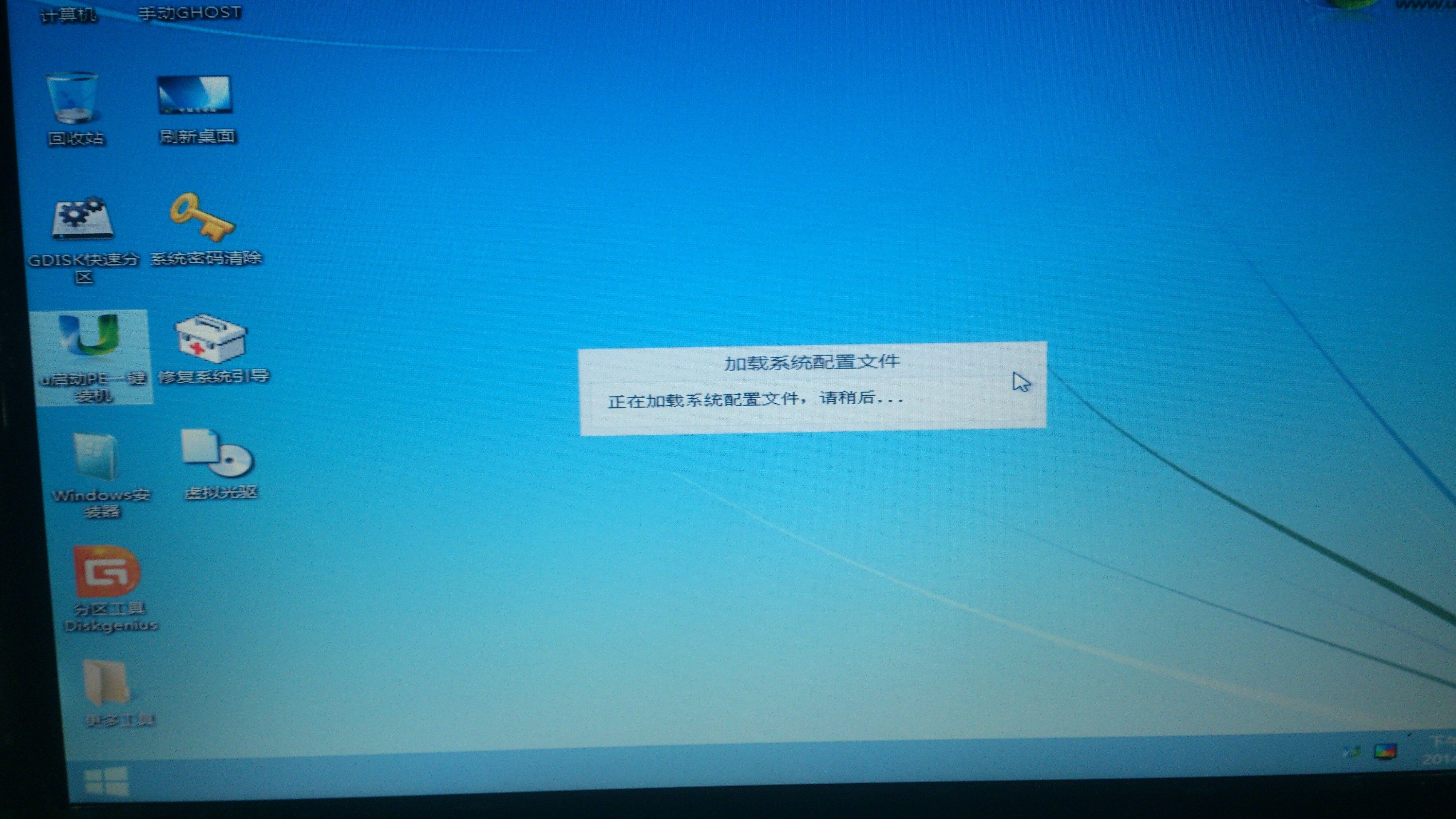 神舟笔记本,u盘装系统,进入winpe后解压系统重启后无法进入系统.