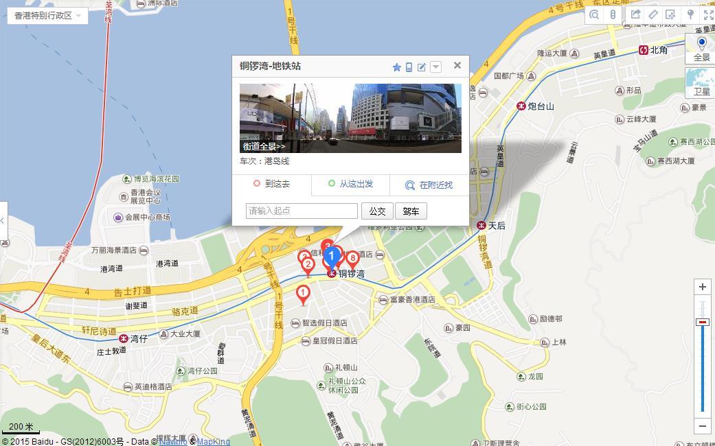 香港铜锣湾地铁站