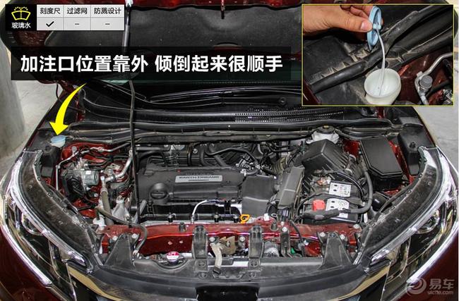 你好,东风本田crv雨刮器在发动机舱内,具体位置请看图片