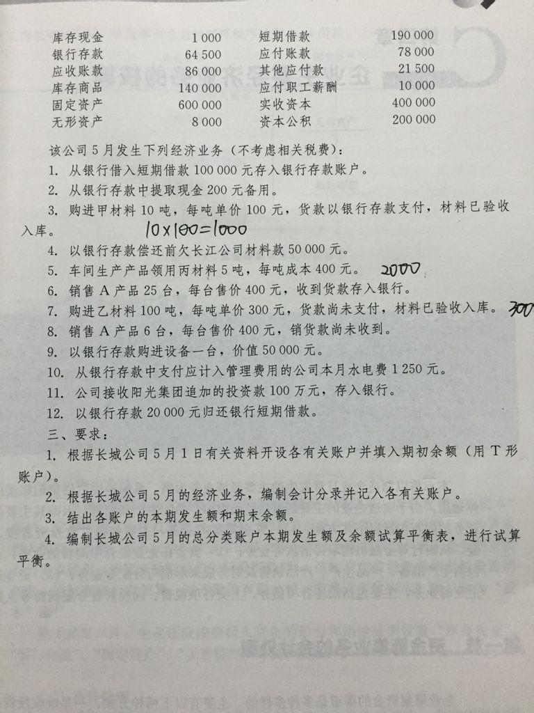 学复题_会计学,t字账户,会计分录,基础题