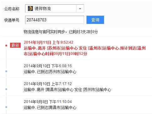 德邦物流单号207448703什么时候到温州