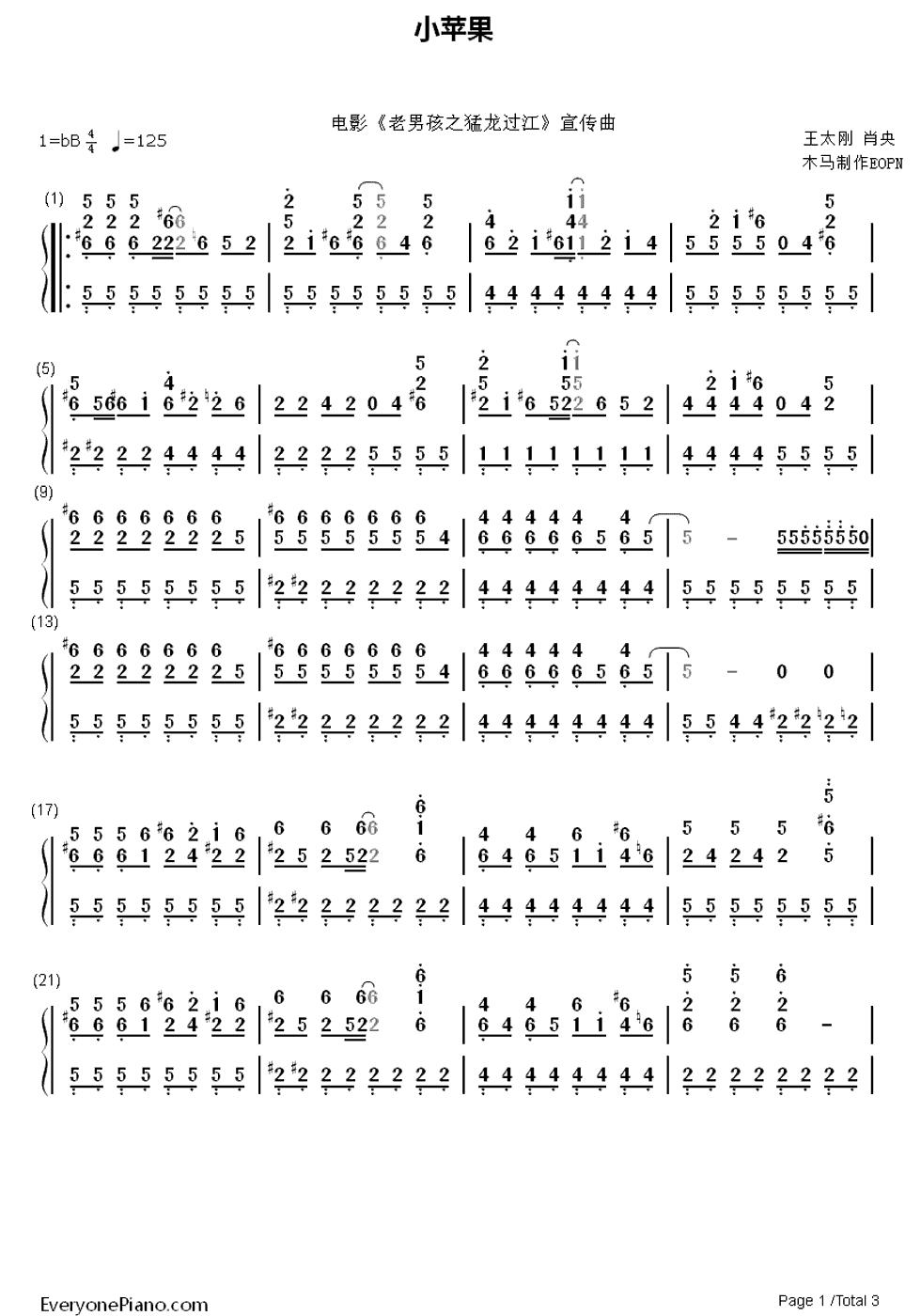 在五月钢琴简谱_小苹果钢琴简谱