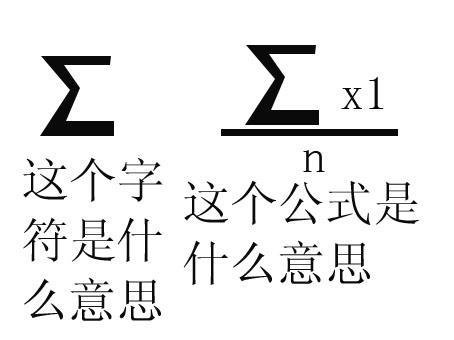 是什么意思_这个符号是什么意思