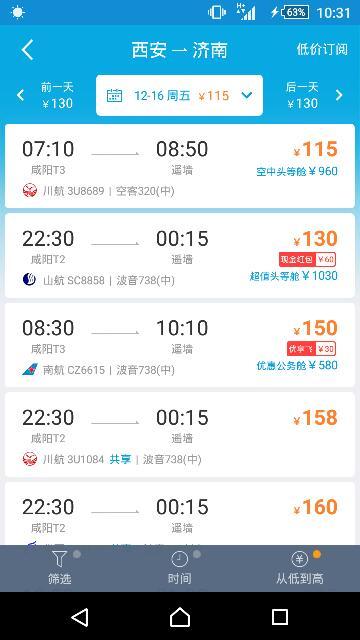 西安到济南飞机
