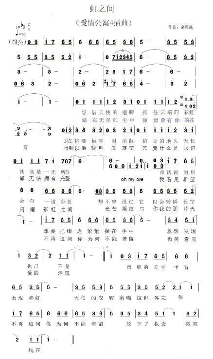 虹之间钢琴数字版的简谱有木有?图片