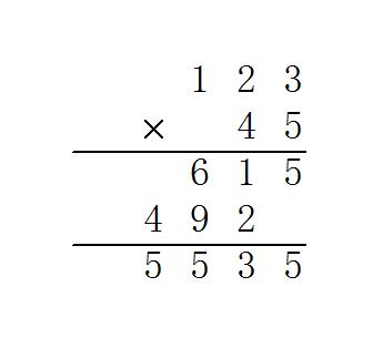 240×6列乘法竖式图片