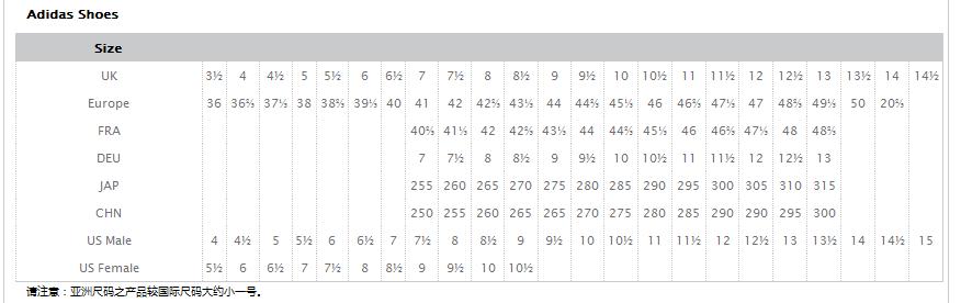 阿迪足球鞋的国际尺码表图片