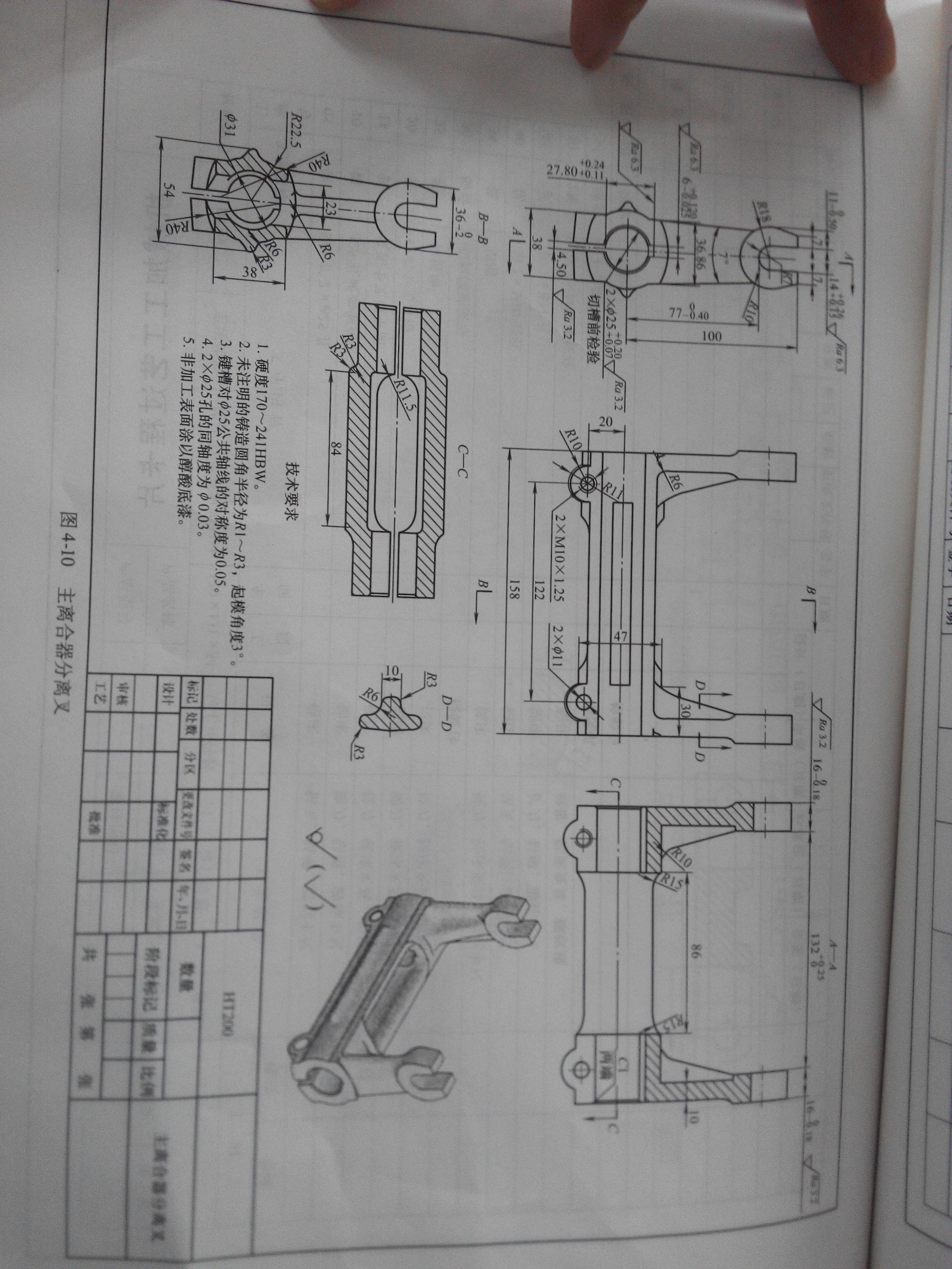 机械创新设计课程设计封面与格式图片