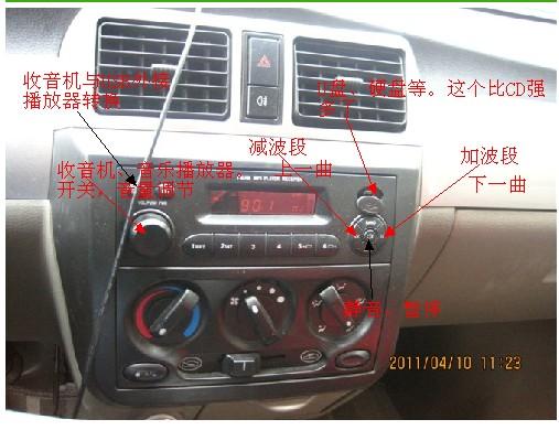 五菱荣光收音机不会用.求高手指点 高清图片