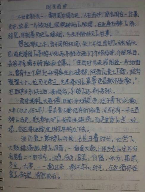 周记300字初中 写周末 周记300字初中开学第一周 周记300字初中中秋节图片