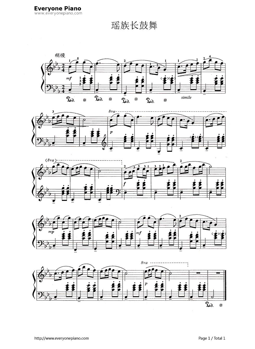 《瑶族长鼓舞》钢琴曲的左手指法简谱!图片