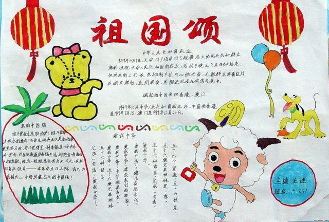 国庆节手抄报简单图片