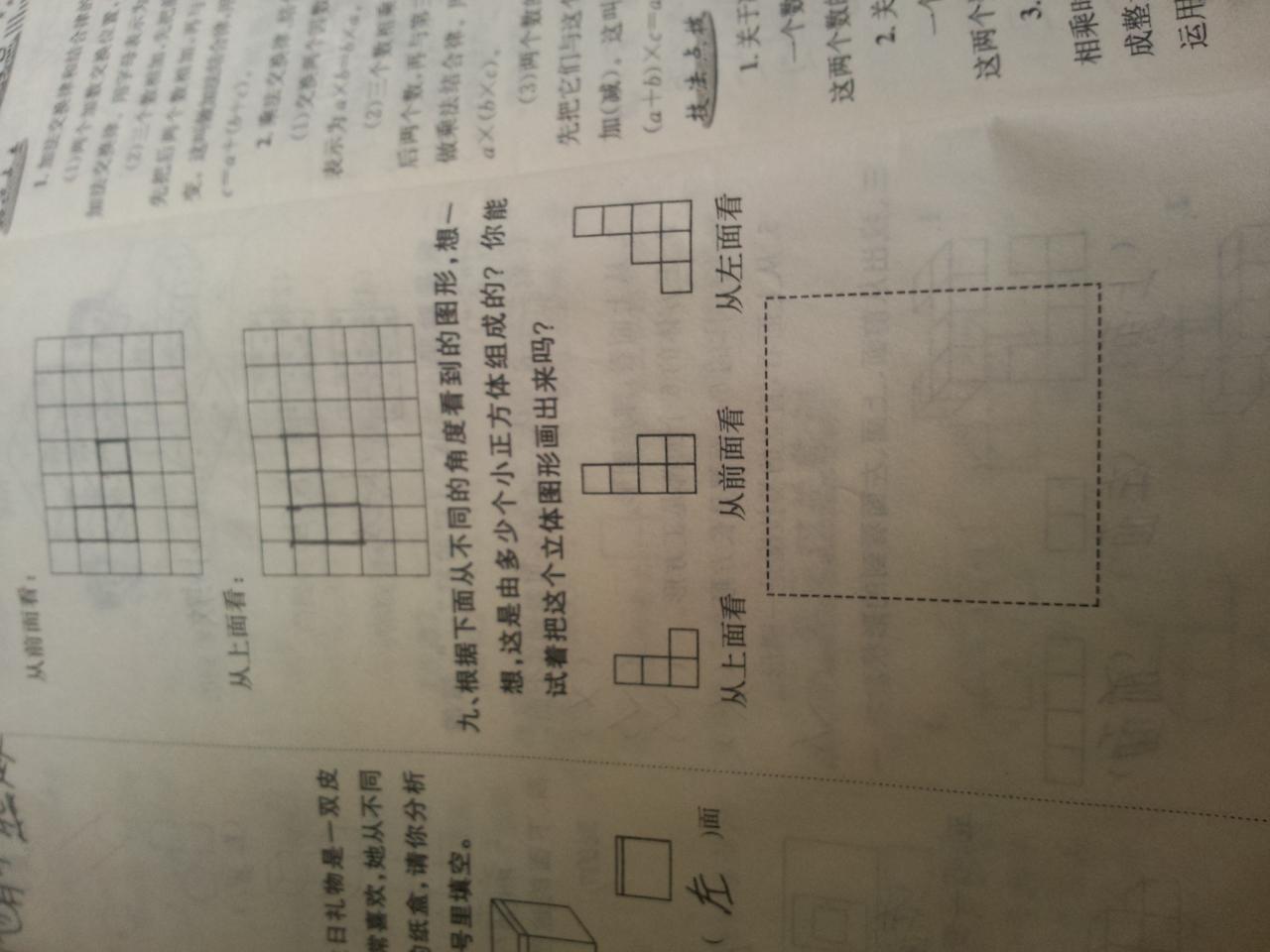 数学题几何立体图形图片