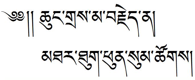 用藏文翻译:不忘初心,方得始终.纹身用的.谢谢图片