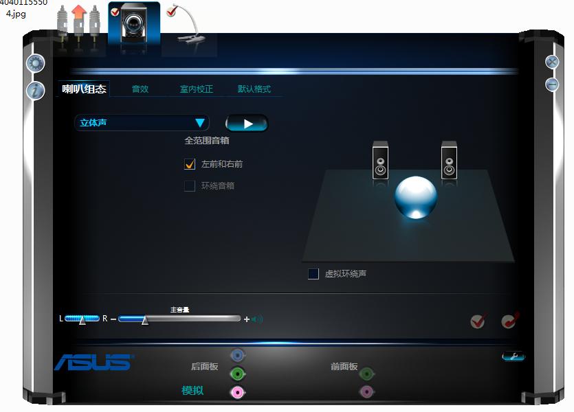 华硕主板realtek高清晰音频管理器设置图片