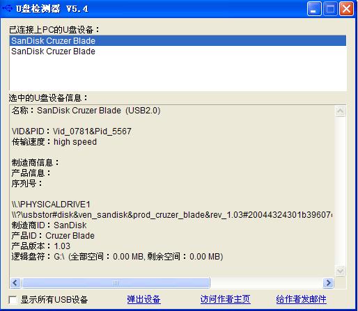 常用u盘维修软