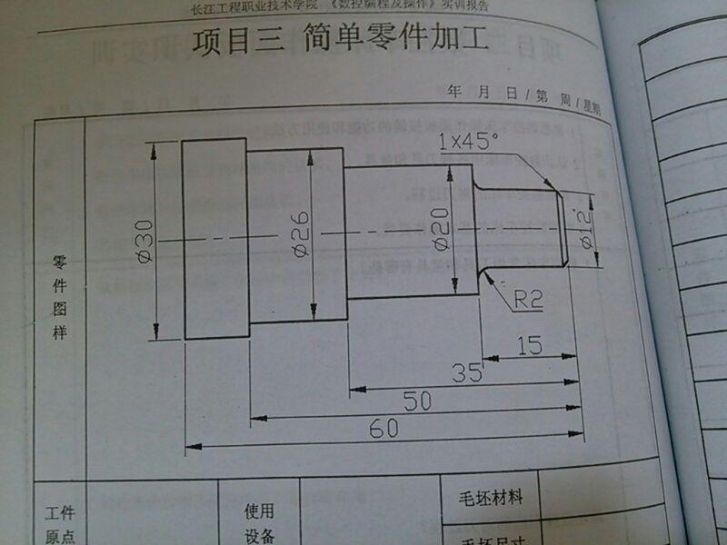 求编程,华中数控机床图片