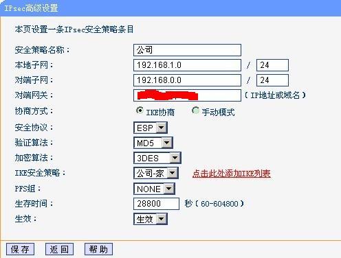两个异地办事处用两台tplink的tlr400vpn设置ipsecvpn组局域网.