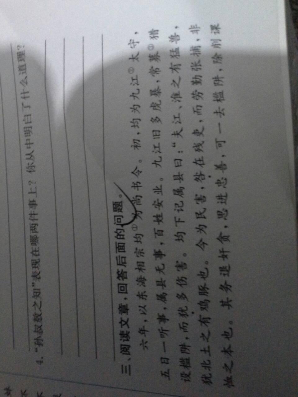 翻译一下.这个文言文.急!图片