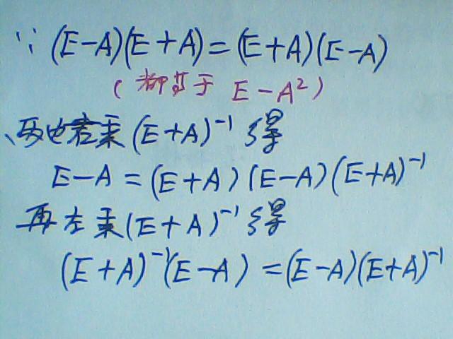 可逆矩阵的乘积