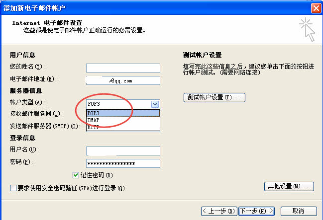 microsoft outlook邮箱怎么设置邮箱客户端收发邮件图片