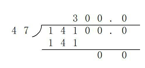 14.1除以0.047竖式