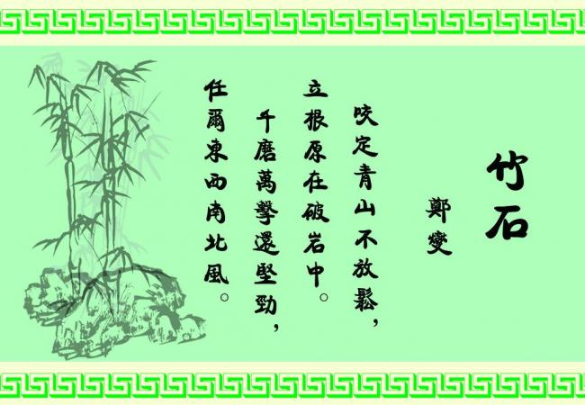 关于竹子的诗以及精神