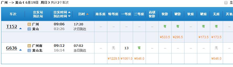 广州至黄山游攻略