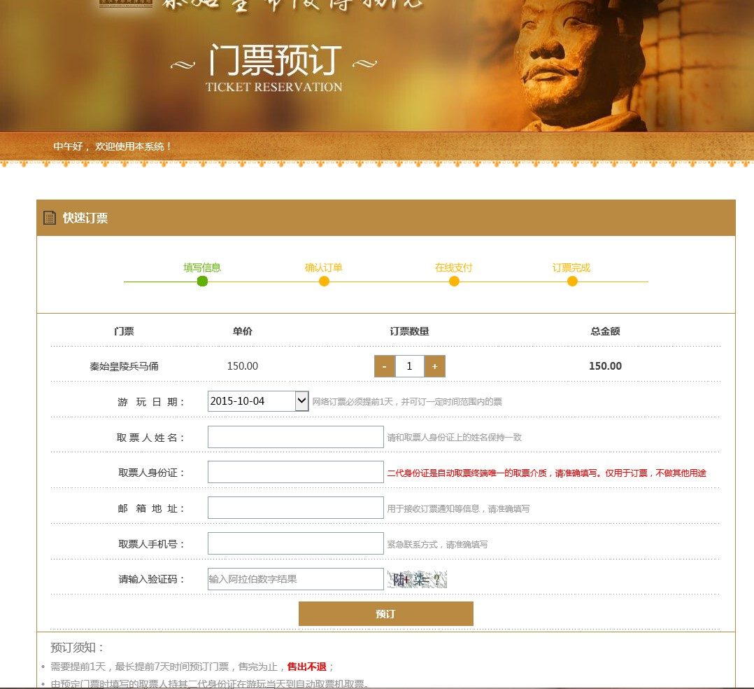 西安兵马俑网上订票