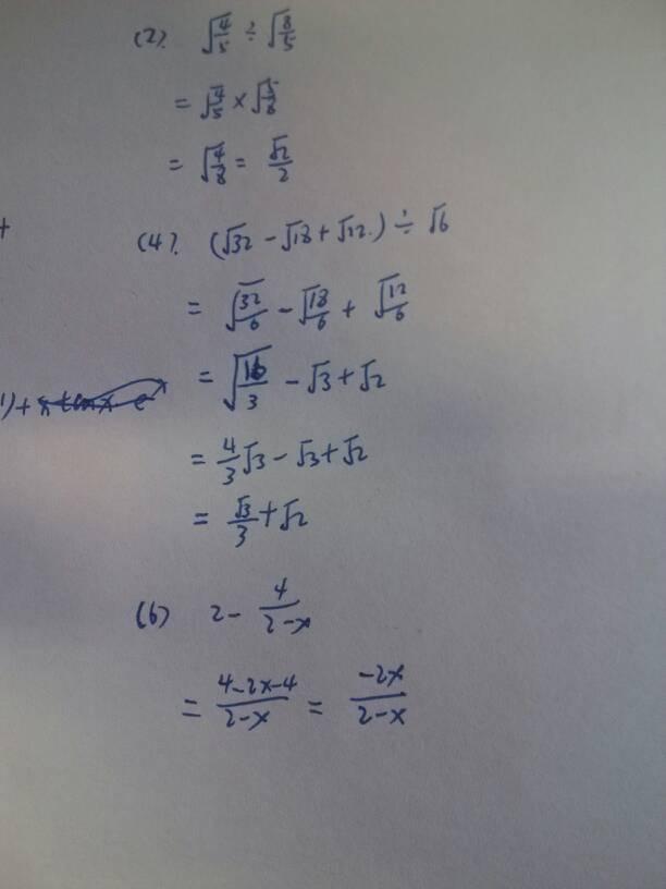 数学初中老师计算题根式初中部钦州一中图片