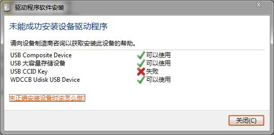 http://upload.ccidnet.com/2017/1214/1513218714562.jpg_windows7 usb无法识别建行2代u盾 usb ccid key 安装失败