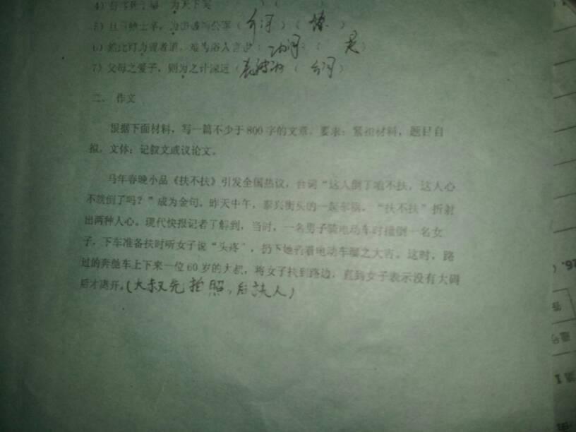 求老人(作文/细节描写/500字)安顺地区的高中图片