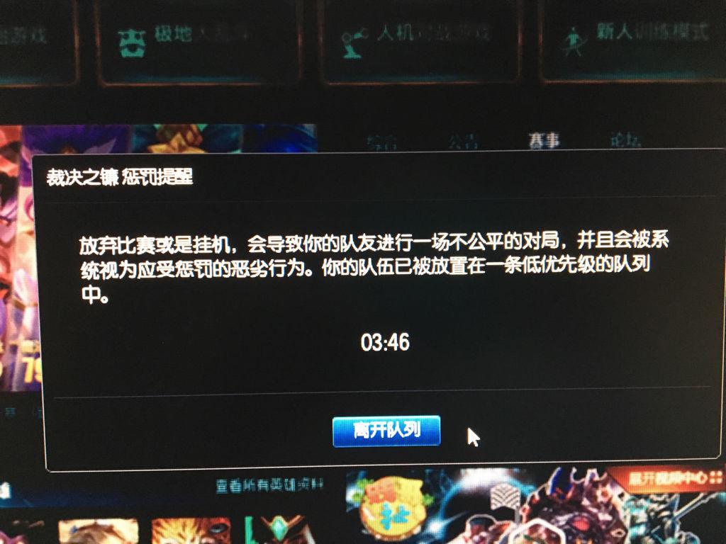 英雄联盟为什么封号查询上显示被封号 但是游戏还是能