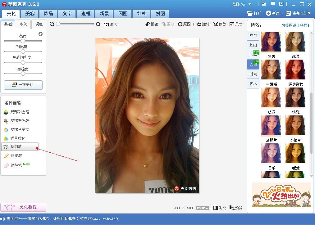 如何用美图秀秀软件把两张照片合成为一张?